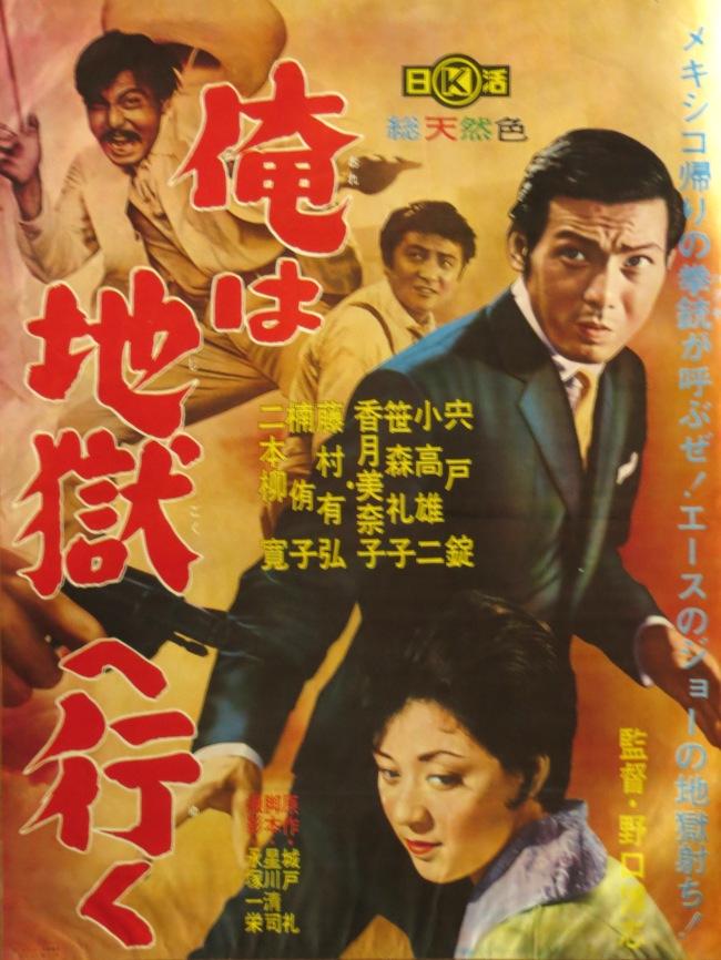 Ore_wa_Jigoku_e_yuku_poster