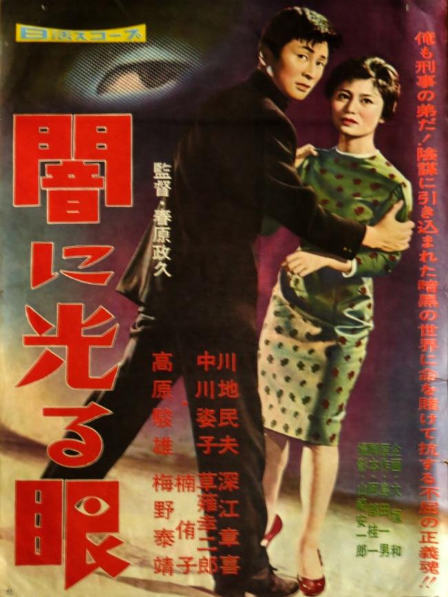 Yami_ni_hikaru_me_poster