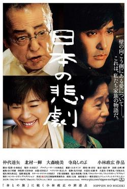 250px-Japan's_Tragedy-p1