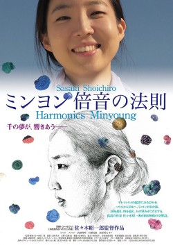 Harmonics_Minyoung-p1