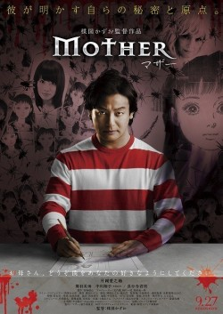 Mother_(Japanese_Movie)-p1