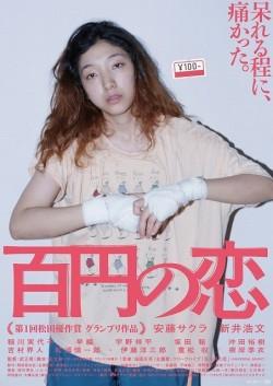 100_Yen's_Love_(Hyaku_yen_no_Koi)-p1