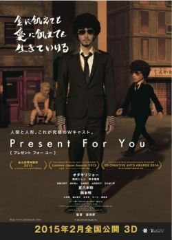 Present_for_You-p1